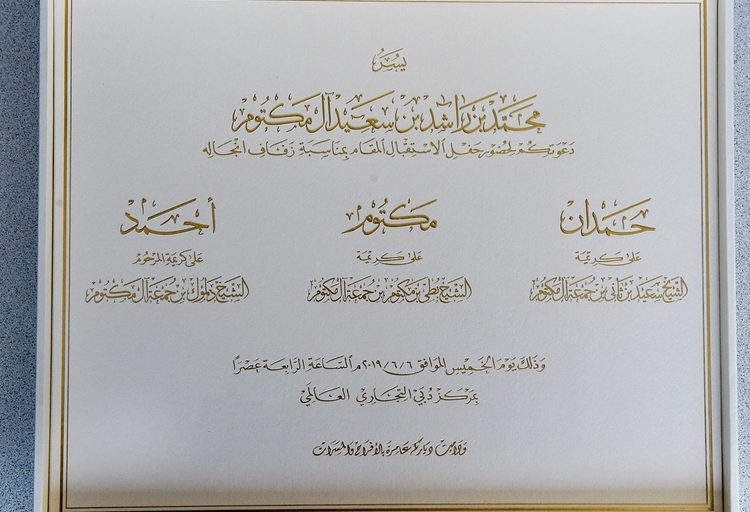 Look: The invites for the Maktoum wedding reception are out